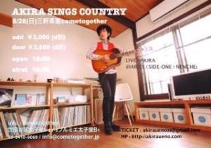 AKIRA SINGS COUNTRY