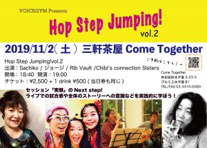 VOICEGYM Presents Hop Step Jumping! vol.2